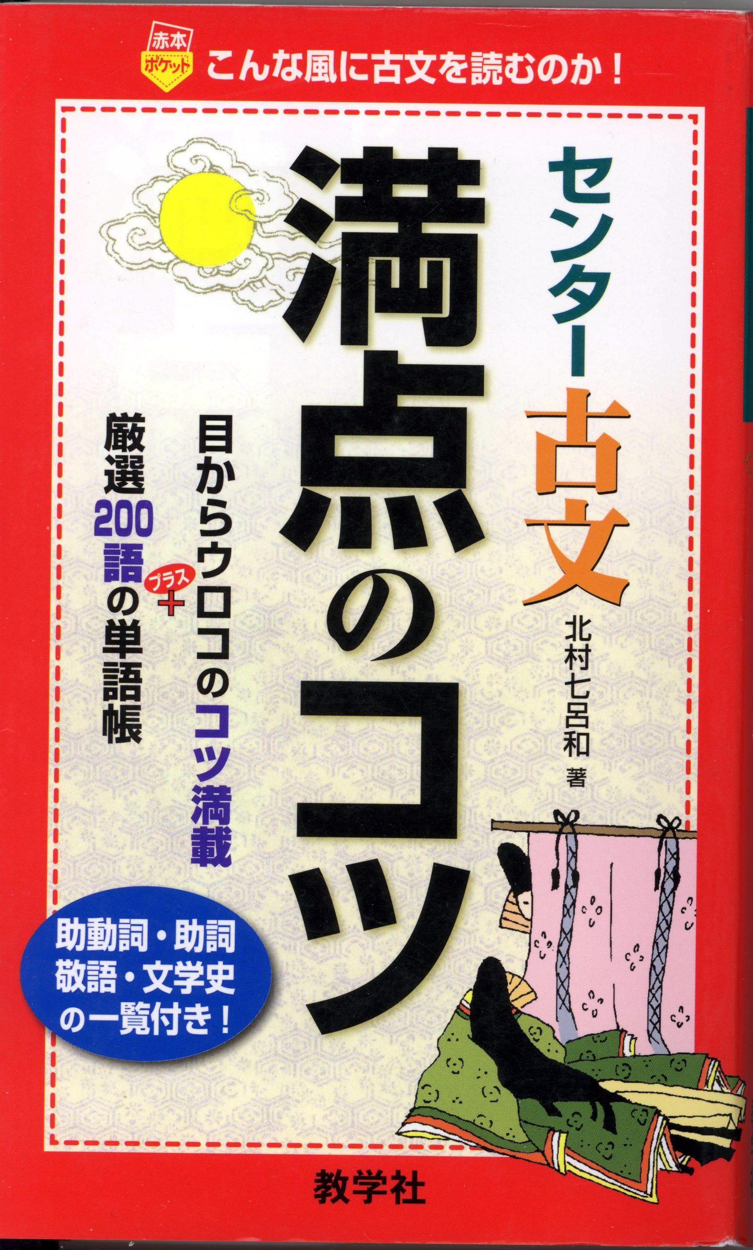 京都・大阪予備校・ミリカ予備校浪人生の部・国語
