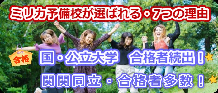京都・大阪予備校・ミリカ予備校浪人生の部・選ばれる7つの理由