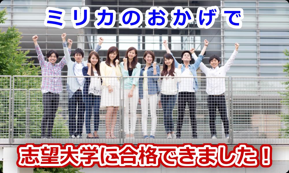 大阪・京都予備校・ミリカ予備校浪人生の部・ホーム3・ミリカのおかげで志望大学に合格できました