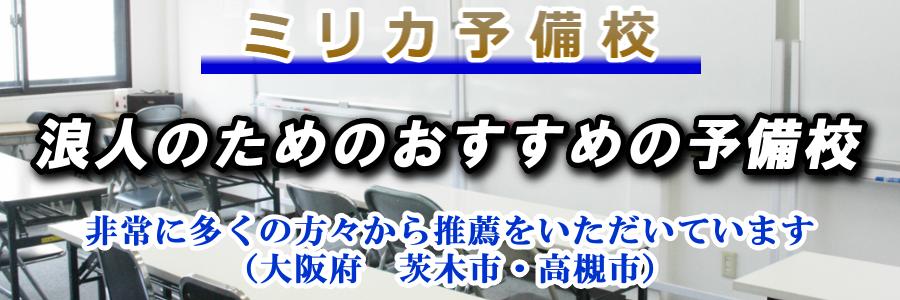 「大阪府茨木市・高槻市のおすすめの浪人生のための予備校」なら、 非常に多くの方々が推薦するミリカ予備校です。